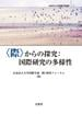 〈際〉からの探究:国際研究の多様性