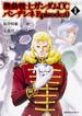 機動戦士ガンダムUCバンデシネEpisode:0 1 (角川コミックス・エース)(角川コミックス・エース)