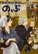 異世界居酒屋「のぶ」 6 (角川コミックス・エース)(角川コミックス・エース)