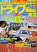 ドライブWalker東北 2018→2019(ウォーカームック)
