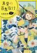 真昼の百鬼夜行(BEAM COMIX) 2巻セット