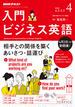 【セット限定価格】NHKラジオ 入門ビジネス英語 2018年4月号