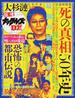 臨増ナックルズDX vol.10