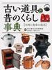 古い道具と昔のくらし事典 台所と食卓の道具