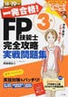 一発合格!FP技能士3級完全攻略実戦問題集 18−19年版