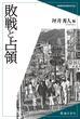 戦後日本を読みかえる 1 敗戦と占領