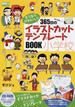 キラキラかわいい!365日のイラストカット・テンプレートBOOK小学校