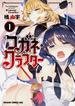 コガネ・クラフター 1 (ドラゴンコミックスエイジ)(ドラゴンコミックスエイジ)