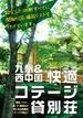 九州&西中国快適コテージ・貸別荘