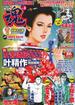 COMIC 魂 Vol.8