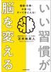 【期間限定価格】いい習慣が脳を変える 健康・仕事・お金・IQ すべて手に入る!