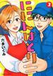 ににんはとり 3 (JOUR COMICS)(ジュールコミックス)