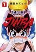 JINBA 1 ケンタウロス競馬伝説 (SPコミックス)(SPコミックス)