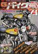 G−ワークスバイク 21世紀・究極のバイク改造本 Vol.10(2018SPRING) カワサキZ900RS VS Z1 BITO R&Dのコンプリートマシン徹底試乗!!(サンエイムック)