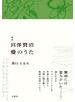 宮澤賢治愛のうた 新版