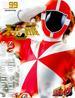 スーパー戦隊Official Mook 20世紀 1999 救急戦隊ゴーゴーファイブ