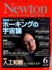 Newton (ニュートン) 2018年 06月号 [雑誌]