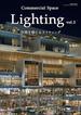 Commercial Space Lighting vol.2 空間を感じるライティング