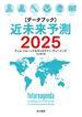 〈データブック〉近未来予測2025