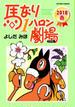 馬なり1ハロン劇場 2018春 (ACTION COMICS)(アクションコミックス)