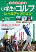 プロが教える小学生のゴルフレベルアップのコツ