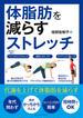 【期間限定価格】体脂肪を減らすストレッチ