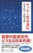 サッカー教養講座(日経プレミアシリーズ)