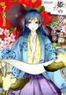 姫のためなら死ねる 8 (BAMBOO COMICS WIN SELECTION)