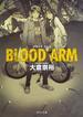 BLOOD ARM(角川文庫)