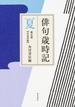 俳句歳時記 第5版 大活字版 夏