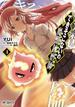 できそこないの魔獣錬磨師 4(MFコミックス アライブシリーズ)