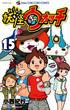 妖怪ウォッチ 15 (コロコロコミックス)(コロコロコミックス)