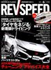REV SPEED (レブスピード) 2018年 06月号 [雑誌]