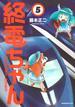 終電ちゃん 5 (モーニング)(モーニングKC)