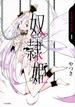 奴隷姫 1 (月刊少年シリウス)(シリウスKC)