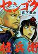 センゴク権兵衛 11 (ヤングマガジン)(ヤンマガKC)