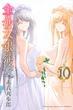 金の彼女 銀の彼女 10 (月刊少年マガジン)