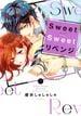 Sweet Sweet リベンジ 2 (ARIA)(KCxARIA)