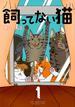 飼ってない猫 1 (ヤングマガジン)(KCデラックス)