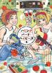 ハミングバード・ベイビーズ 2 (ヤングジャンプコミックス)(ヤングジャンプコミックス)