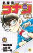 名探偵コナン 43 特別編 (てんとう虫コミックス)(てんとう虫コミックス)