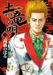 土竜(モグラ)の唄 58 (ヤングサンデーコミックス)(ヤングサンデーコミックス)