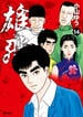 雄飛 14 (ビッグコミックス)(ビッグコミックス)