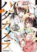 ハダカメラ 4 (ビッグコミックス)(ビッグコミックス)