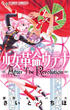 少女革命ウテナ After The Revolution (flowersフラワーコミックスα)(flowersフラワーコミックス)