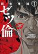 ゼツ倫 1 (BUNCH COMICS)(バンチコミックス)
