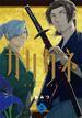 カリガネ 2 (BUNCH COMICS)(バンチコミックス)