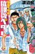 「弱虫ペダル」公式アンソロジー放課後ペダル 6 (少年チャンピオン・コミックス)(少年チャンピオン・コミックス)