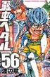 弱虫ペダル 56 (少年チャンピオン・コミックス)(少年チャンピオン・コミックス)