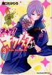 オヤマ!キクノスケさん 3 (ヤングチャンピオン烈コミックス)